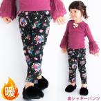 ショッピング韓国子供服 子供服 キッズ パンツ あったか裏シャギー パンツ 裏起毛 冬物 あったか 防寒 女の子 男の子 裏ボア 韓国子供服
