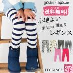 ショッピング子供服 在庫限り 1年中使える選べるカラー&柄 レギンス 春 秋 冬 フォーマル 女の子 韓国子供服