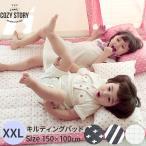 キルティング パッド XXLサイズ 敷きパッド 洗える ラグ マット キッズ ベビー 子供 赤ちゃん 北欧 キルト COZY STORY