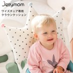 ベビーチェア オプション ヘッドレスト アクセサリー クッション ピロー ローチェア テーブルチェア 赤ちゃん プレゼント Jellymom クラウンタイプ まくら