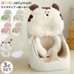ベビーチェア ローチェア セット カート テーブル 子供 赤ちゃん クッション プレゼント Jellymom ワイズチェア 3点セット フレンズクッション 正規品