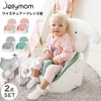 ベビーチェア クッション セット ローチェア テーブルチェア ブースターシート 赤ちゃん Jellymom ワイズチェア 2点セット フレンズクッション 正規品