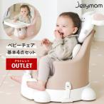 ベビーチェア ローチェア ベビーソファ テーブルチェア 子供 赤ちゃん ブースターシート クッション 男の子 女の子 ギフト 出産祝い Jellymom ジャンボチェア