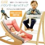 ベビーチェア ハイタイプ バウンサー ハイチェア 赤ちゃん ベビー キッズ 子供 新生児 子供用椅子 食事椅子 kids babychair 椅子