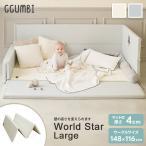 バンパーベッド ベビーサークル プレイマット ベビー Ggumbi World Star Large 赤ちゃん 子供 キッズ サークルマット フロアーマット 防音 折りたたみ 6段 3way
