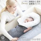 おくるみにもなる Morning Star専用 ベビー布団 敷布団 ベビーふとん 赤ちゃん お昼寝 洗える 洗い替え 韓国
