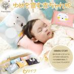 赤ちゃん まくら Mimiru ベビー まくら スリーピングピロー新生児 乳児 乳幼児 お昼寝 おしゃれ 洗える 清潔 アニマル 韓国