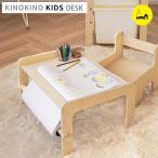 子供部屋 ロールスケッチ デスク 木製組み立て お絵描き 学習机 勉強机 子供用 キッズデスク プレゼント お祝い KinoKino メール便不可