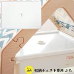 KinoKino 収納ボックス 専用 カバー フタ 蓋 収納ケースフタ メール便不可