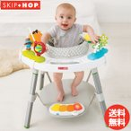 SKIP HOP  3ステージ アクティビティセンターベビーウォーカー テーブル おもちゃ 歩行器 ベビー用品  赤ちゃん 出産祝い 子供 ベビー