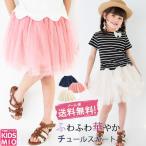 ショッピング子供服 子供服 キッズ MIOオリジナル ゆるふわ 3段チュール ティアード スカート メール便 送料無料 フォーマル