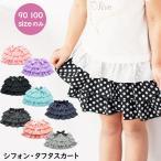 キッズ 子供服 スカート KIDSMIOオリジナル シフォン タフタ3段 スカート 韓国子供服