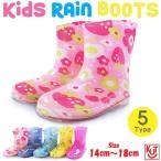 子供用 レインブーツ 長靴 KUT PVC ボーイズ ガールズ柄 キッズ レインブーツ かわいい 男の子 女の子 ジュニア 防水 撥水