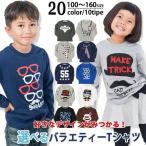 ショッピング子供服 子供服 キッズ Tシャツ KIDSMIOオリジナル バラエティ系 選べる20種 長袖 Tシャツ 韓国子供服