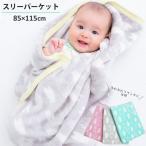 ふんわりマイヤー スリーパー ケット ブランケット ベビー 子供 赤ちゃん 毛布 出産祝い 85cm×115cm あったか クリスマス プレゼント