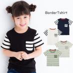 ショッピング子供服 子供服 キッズ Tシャツ KIDSMIOオリジナル 全7種多色 ボーダー 半袖 Tシャツ 韓国子供服 メール便送料無料