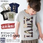 ショッピング子供服 子供服 キッズ 選べる10種 迷彩ロゴ系 半袖 Tシャツ 綿100% 韓国子供服 夏 男の子 女の子 メール便送料無料