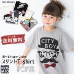 ショッピング子供服 子供服 キッズ 選べる10種 POP系 半袖 Tシャツ 綿100% 韓国子供服 夏 男の子 女の子 メール便送料無料