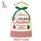 大切な贈り物に… クリスマス Lサイズ ギフトバック ラッピング