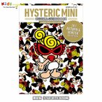 Hystericmini ヒステリックミニ OFFICIAL GUIDE BOOK 2017 AUTUMN&WINTER COLLECTION【直営店限定;MINI&STAR柄】