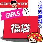 CONVEX コンベックス 2017 CONVEX コンベックス GIRLS 福袋