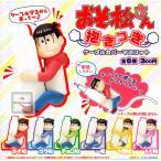 おそ松さん 抱きつきケーブルカバーマスコット 全6種セット (ガチャ ガシャ コンプリート)