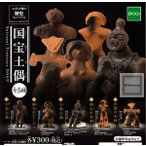 歴史ミュージアム 国宝土偶 全5種セット (ガチャ ガシャ コンプリート)
