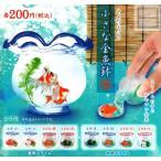 とろ〜り 小さな金魚鉢 全8種セット (ガチャ ガシャ コンプリート)