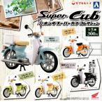 Super Cub 1/32ホンダスーパーカブコレクション 全5種セット (ガチャ ガシャ コンプリート)