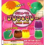 ぷにゅぺた プリン&ゼリー 全5種セット (ガチャ ガシャ コンプリート)