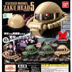 機動戦士ガンダム EXCEED MODEL ZAKU HEAD 5 ザクヘッド5 20
