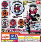 仮面ライダージオウ サウンドライドウォッチシリーズ GPライドウォッチ01 フルコンプ