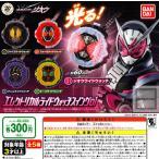 仮面ライダージオウ エレクトリカルライドウォッチスイング01 全5種セット (ガチャ ガシャ コンプリート)