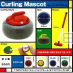 カーリングマスコット Curling mascot 全4種セット (ガチャ ガシャ コンプリート)