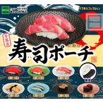 寿司ポーチ カプセルコレクション 全8種セット (ガチャ ガシャ コンプリート)