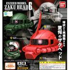 機動戦士ガンダム EXCEED MODEL ZAKU HEAD エクシードモデル ザクヘッド 6 全3種セット (ガチャ ガシャ コンプリート)