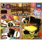 ガチャぶんのいちシリーズ 伝説の宝箱IV 黄金の国編  全6種セット フルコンプ