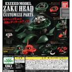機動戦士ガンダム EXCEED MODEL ZAKU HEAD エクシードモデル ザクヘッド カスタマイズパーツ 全7種セット (ガチャ ガシャ コンプリート)