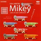 海洋堂 カプセルQミュージアム リサ ラーソン Mikey Lots of cats Collection