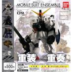 機動戦士ガンダム MOBILE SUIT ENSEMBLE モビルスーツアンサンブル 09 全5種セット (ガチャ ガシャ コンプリート)