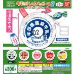 牛乳びんのふたポーチ2〜カロリー控えめ〜 全6種セット (ガチャ ガシャ コンプリート)
