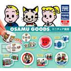 OSAMU GOODS ミニチュア食器