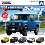 アオシマ 1/64 SUZUKI 新型ジムニー Jimny JB64コレクション  全5種セット フルコンプ