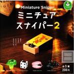 パンダの穴 ミニチュアスナイパー2 Miniature Sniper 全5種セット (ガチャ ガシャ コンプリート)