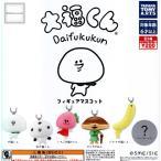 大福くん Daifukukun フィギュアマスコット 全6種セット (ガチャ ガシャ コンプリート)