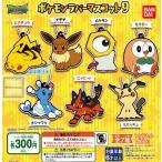 ポケットモンスターサン&ムーン ポケモンラバーマスコット9 全7種セット (ガチャ ガシャ コンプリート)