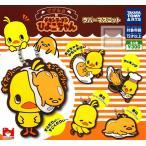 ぐでたま×チキンラーメンひよこちゃん ラバーマスコット 全5種セット (ガチャ ガシャ コンプリート)