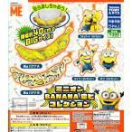 ミニオン BANANA 空ビコレクション 全5種セット (ガチャ ガシャ コンプリート)