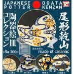 尾形乾山 陶器絵皿コレクション 全5種セット (ガチャ ガシャ コンプリート)