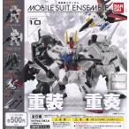 機動戦士ガンダム MOBILE SUIT ENSEMBLE モビルスーツアンサンブル 10 全5種セット (ガチャ ガシャ コンプリート)